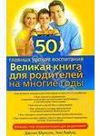 50 главных уроков воспитания. Великая книга для родителей на многие годы