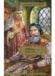 Святая Русь. В 3 книгах. Книга 3. Вечер столетия