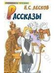 Н. С. Лесков. Рассказы