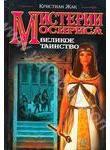 Мистерии Осириса. Книга 4. Великое таинство