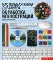 Настольная книга дизайнера. Обработка иллюстраций