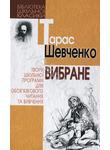 Тарас Шевченко. Вибране
