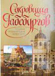 Сокровища Габсбургов. Большая энциклопедия живописи