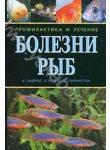 Болезни рыб. Профилактика и лечение