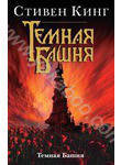 Темная Башня. Книга 7. Темная  Башня