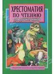 Хрестоматия по чтению для дошкольников