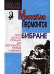 Михайло Лермонтов. Вибране