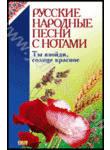 Русские народные песни с нотами. Ты взойди, солнце красное