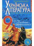 Українська література. Посібник-хрестоматія. 9 клас