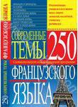 250. Современные темы французского языка