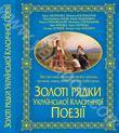 Золоті рядки української класичної поезії