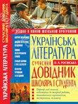 Українська література. Сучасний довідник школяра і студента