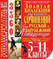 Золотая коллекция лучших сочинений по русской и зарубежной литературе. 5-11 клас