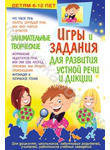 Занимательные игры и творческие задания для развития устной речи и дикции. Для д