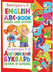 Английский букварь. Звуки и буквы / English ABC-book. Sounds and Letters