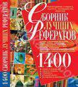 1400. Сборник лучших рефератов