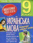 Українська мова. Зошит-практикум. 9 клас