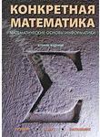 Конкретная математика. Математические основы информатики