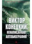 Виктор Конецкий. Ненаписанная автобиография