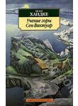 Учение горы Сен-Виктуар
