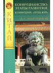 Конфуцианство. Этапы развития. Конфуций.