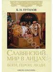 Славянский мир в лицах. Боги, герои, люди