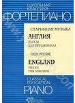 Старинная английская музыка. Пьесы для верджинела