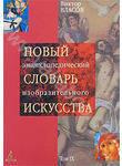 Новый энциклопедический словарь изобразительного искусства. В 10 томах. Том 9. С