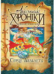 Аркізанські хроніки. Серце Абзалету. Книга 2
