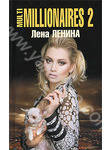 Multimillionaires-2