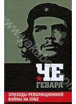 Эпизоды революционной войны на Кубе