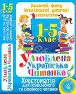 Улюблена українська читанка. Хрестоматія для позакласного та сімейного читання.
