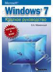 Microsoft Windows 7. Краткое руководство