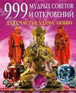 999 мудрых советов и откровений для счастья, удачи, любви (комплект из 3 книг)