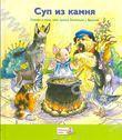 Играем в сказку. Суп из камня. Королева и мышка. Кузнечик и Муравей (комплект из