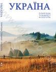 Україна. Природа. Традиції. Культура