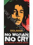 No Woman No Cry. Моя жизнь с Бобом Марли