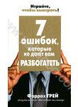 7 ошибок, которые не дают вам разбогатеть
