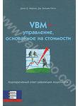 VBM - управление, основанное на стоимости. Корпоративный ответ революции акционе
