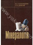 Мінералогія