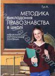 Методика викладання правознавства в школі