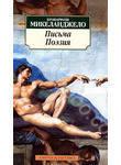 Буонарроти Микеланджело. Письма. Поэзия