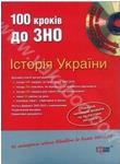 Історія України (+ CD-ROM)