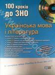 Українська мова і література. 100 кроків до ЗНО (+ CD-ROM)