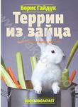 Террин из зайца