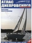 Атлас Днепровского бассейна. Каховское водохранилище. 1: 50 000