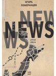 NEWS. Стихи и проза