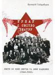 ГУЛАГ і світло театру. Листи із зони Сергія та Анни Радлових (1946-1953)