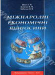 Міжнародні економічні відносини