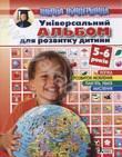Універсальний альбом для розвитку дитини 5-6 років